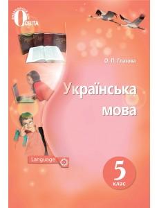 Українська мова 5 кл. Глазова Підручник