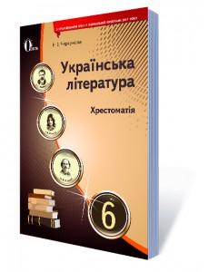 Українська література, 6 кл. Хрестоматія: програмові твори та твори для позакласного читання