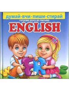 Готуємо руку до письма. English