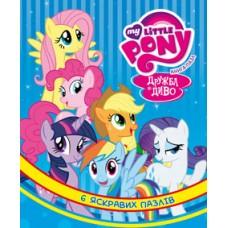 Книга пазл My little Pony
