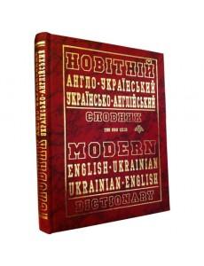 Новітній англо-українській, українсько-англійський словник (200 т. слів)