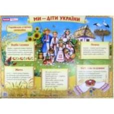 Ми - діти України