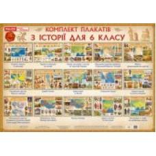 Комплект История Украины 6класс