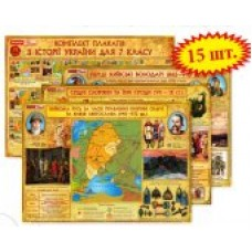 Комплект Історія України 7 клас