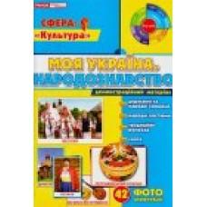 Картки  Моя Україна - народознавство