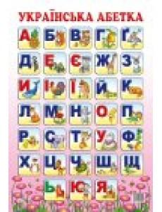 Плакат Українська абетка