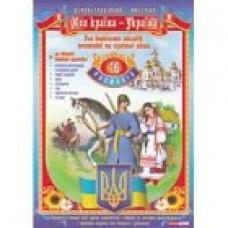 Картки Моя країна - Україна