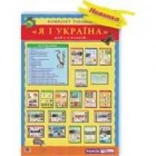 Комплект Я и Украина