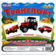 Картки міні  Транспорт