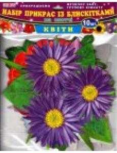 Набір прикрас із блискітками Квіти