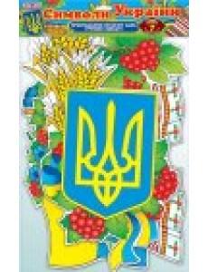 Набір для прикраси залу Символи України