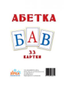 Картки великі Букви Укр А5