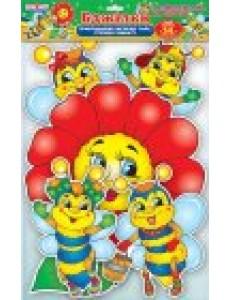 Набір прикрас із блискітками Бджілки