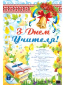 """Плакат """"З Днем Вчителя"""""""