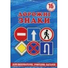 Дорожні знаки 16 карток
