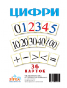 Картки великі Цифри А5