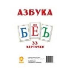 """Картки великі Букви Російські А5 """"Зірка"""""""