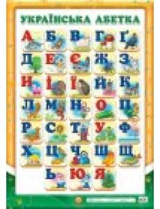 Українська абетка (друкована)