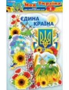 Набір прикрас. Моя Україна