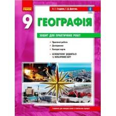 Географія 9 кл Зошит для практичних робіт Стадник О.Г.