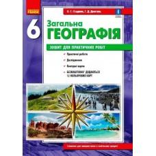 Загальна географія. 6 кл.: зошит для практичних робіт Стадник О.Г.