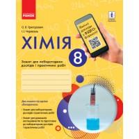 Зошит для лабораторних дослідів і практичних робіт Хімія 8 кл