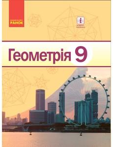 Геометрія. Підручник 9 клас Єршова