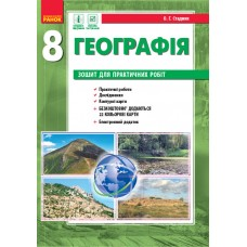 Географія. Зошит для практичних робіт. 8 клас Стадник О.Г.