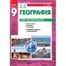 Географія 9 кл Зошит для практичних робіт Стаднік О.Г.