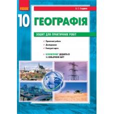 Географія 10 клас Зошит для практичних робіт Стадник О.