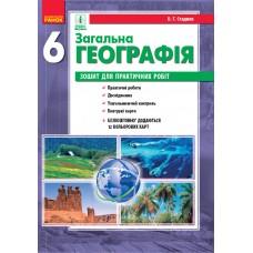 Загальна географія. 6 кл.: зошит для практичних робіт Стаднік О.Г.