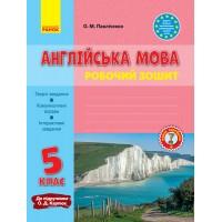 Робочий зошит Англійська мова 5 клас До Карп'юк