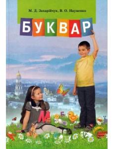 Буквар 1 клас Захарійчук