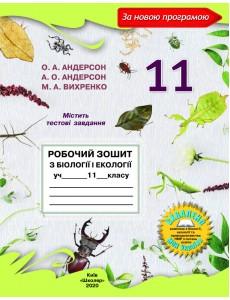 Біологія 11 кл Робочий зошит Андерсон