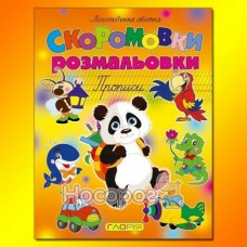 СКОРОМОВКИ-РОЗМАЛЬОВКИ (видавництво Глорія)