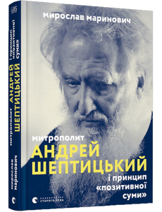 """Митрополит Андрей Шептицький і принцип """"позитивної суми"""""""