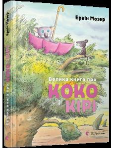 Велика книга про Коко і Кірі
