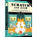 Scratch для дітей. Веселий вступ до програмування