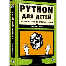 PYTHON для дітей. Веселий вступ до програмування