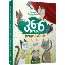 36 і 6 котів-компаньйонів