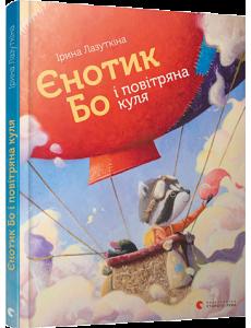 Єнотик Бо і повітряна куля