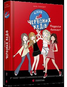Клуб червоних кедів. Подруги forever! (2)