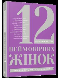 12 неймовірних жінок