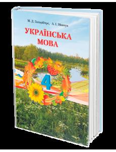 Українська мова 4 клас Захарійчук Підручник