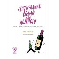 Натуральне вино для кожного. Що це? Де його знайти? Як у нього закохатись?