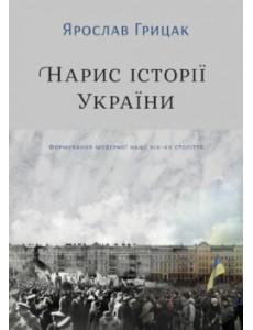Нарис історії України. Формування модерної нації XIX-XX століття